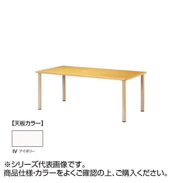 ニシキ工業 FED WELFARE FACILITIES テーブル 天板/アイボリー・FED-1890K-IV メーカ直送品  代引き不可/同梱不可
