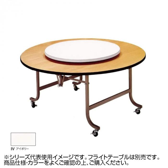 ニシキ工業 TAN CEREMONY&RECEPTION テーブル アイボリー・TAN-1258-IV メーカ直送品  代引き不可/同梱不可