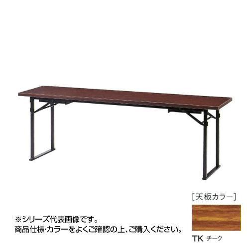 ニシキ工業 CKZ CEREMONY&RECEPTION テーブル 天板/チーク・CKZ-1845S-TK メーカ直送品  代引き不可/同梱不可