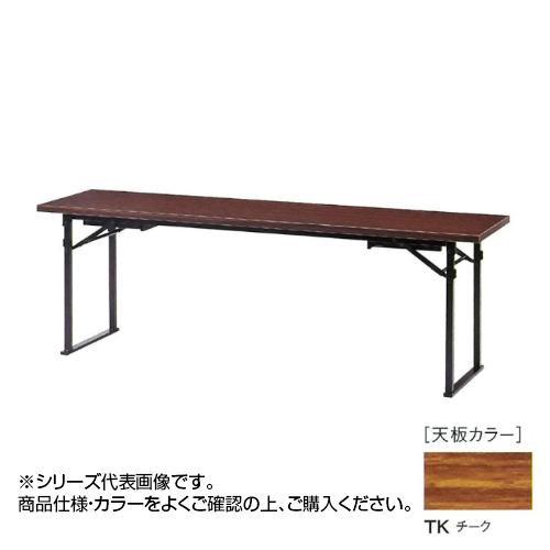 ニシキ工業 CKZ CEREMONY&RECEPTION テーブル 天板/チーク・CKZ-1860T-TK メーカ直送品  代引き不可/同梱不可