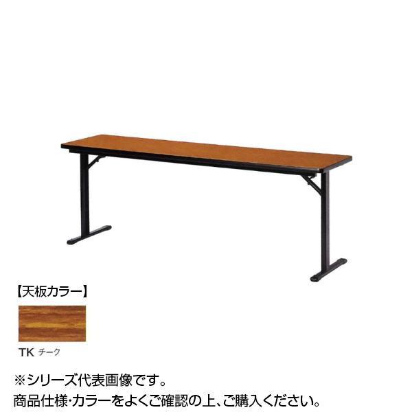 ニシキ工業 CT CEREMONY&RECEPTION テーブル 天板/チーク・CT-1860S-TK メーカ直送品  代引き不可/同梱不可