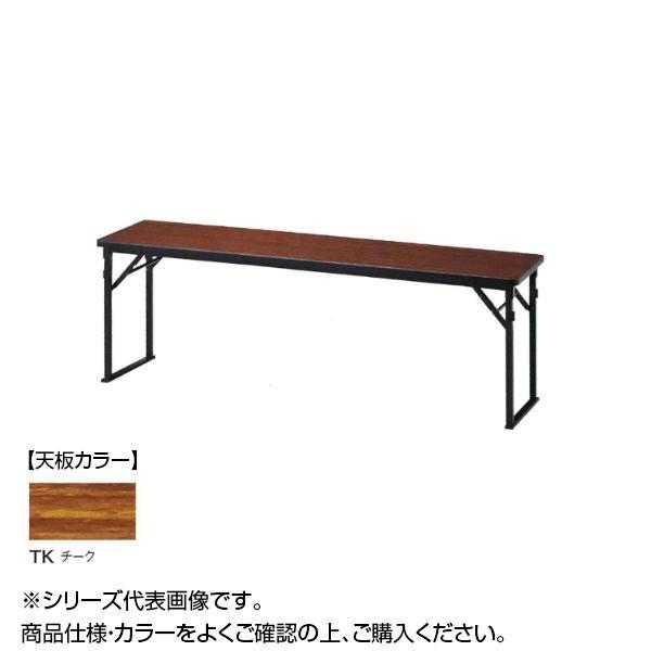 ニシキ工業 CKP CEREMONY&RECEPTION テーブル 天板/チーク・CKP-1860T-TK メーカ直送品  代引き不可/同梱不可