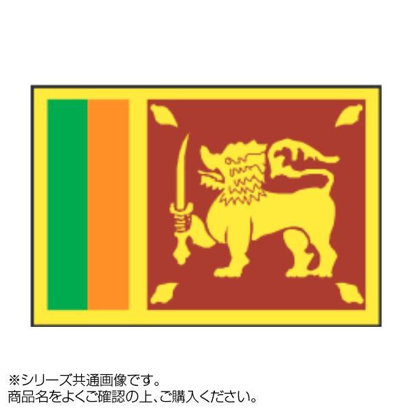 世界の国旗 万国旗 スリランカ 90×135cm メーカ直送品  代引き不可/同梱不可