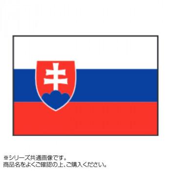世界の国旗 万国旗 スロバキア 120×180cm メーカ直送品  代引き不可/同梱不可