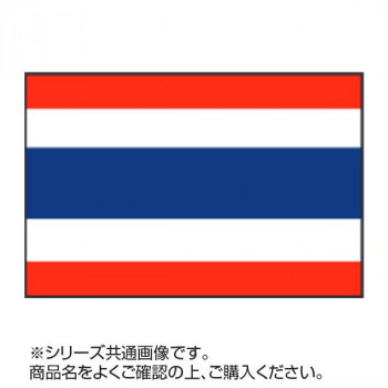 世界の国旗 万国旗 タイ 120×180cm メーカ直送品  代引き不可/同梱不可