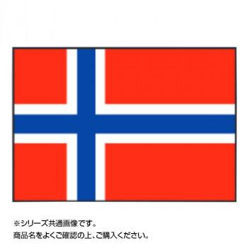 世界の国旗 万国旗 ノルウェー 140×210cm メーカ直送品  代引き不可/同梱不可