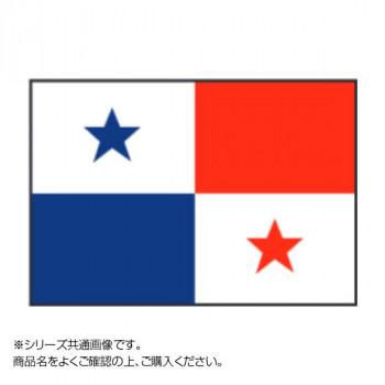 世界の国旗 万国旗 パナマ 140×210cm メーカ直送品  代引き不可/同梱不可