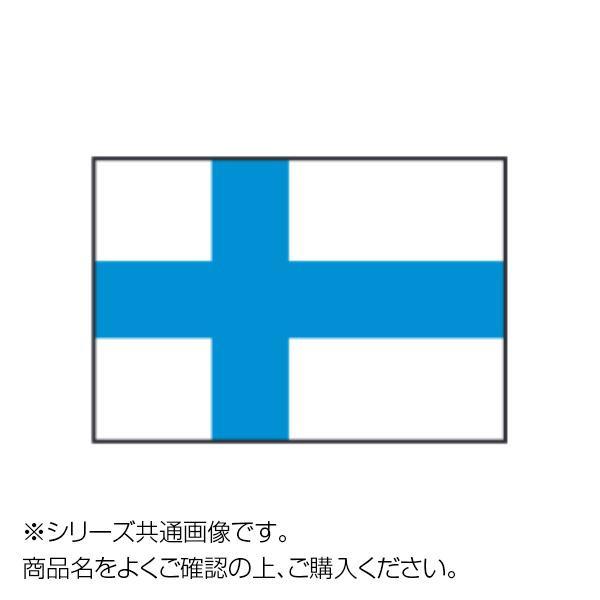 世界の国旗 万国旗 フィンランド 90×135cm メーカ直送品  代引き不可/同梱不可