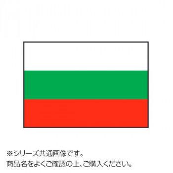 世界の国旗 万国旗 ブルガリア 140×210cm メーカ直送品  代引き不可/同梱不可