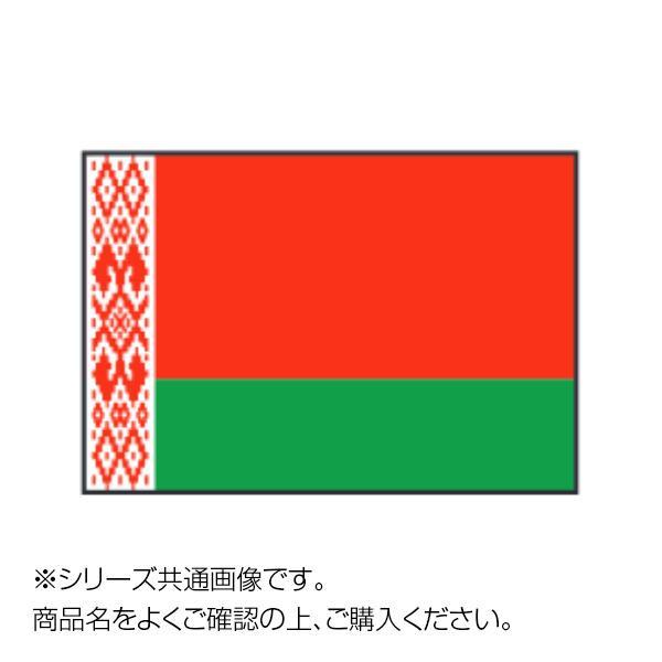 世界の国旗 万国旗 ベラルーシ 70×105cm メーカ直送品  代引き不可/同梱不可