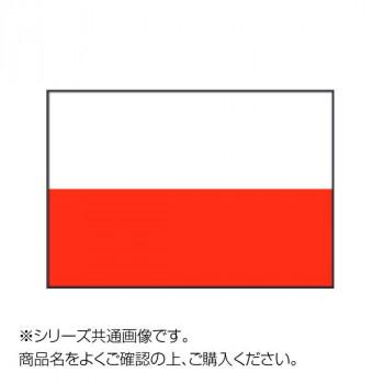 世界の国旗 万国旗 ポーランド 120×180cm メーカ直送品  代引き不可/同梱不可