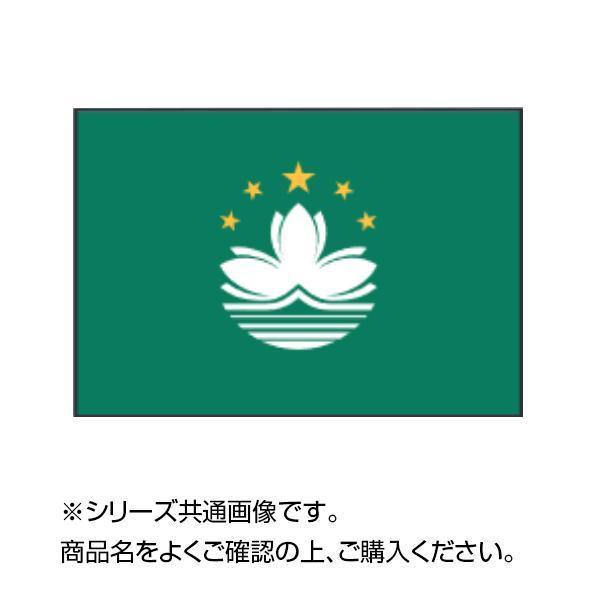 世界の国旗 万国旗 マカオ 70×105cm メーカ直送品  代引き不可/同梱不可