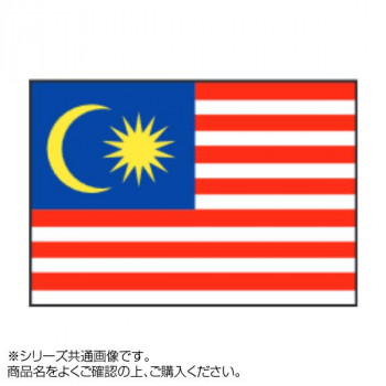 世界の国旗 万国旗 マレーシア 120×180cm メーカ直送品  代引き不可/同梱不可