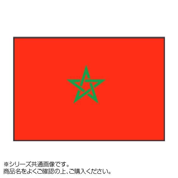 世界の国旗 万国旗 モロッコ 70×105cm メーカ直送品  代引き不可/同梱不可