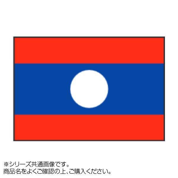 世界の国旗 万国旗 ラオス 70×105cm メーカ直送品  代引き不可/同梱不可