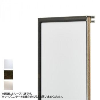 アルナ アルミフレーム デッサン額 クーベ ポスター802×602 メーカ直送品  代引き不可/同梱不可