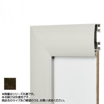 アルナ アルミフレーム デッサン額 DL 宗達 正方形450角 15018 メーカ直送品  代引き不可/同梱不可