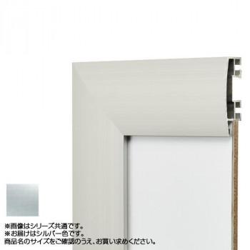 アルナ アルミフレーム デッサン額 DL シルバー 正方形450角 15057 メーカ直送品  代引き不可/同梱不可