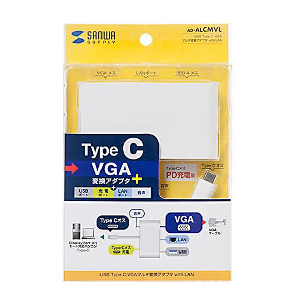 サンワサプライ USB Type C-VGAマルチ変換アダプタ with LAN AD-ALCMVL メーカ直送品  代引き不可/同梱不可