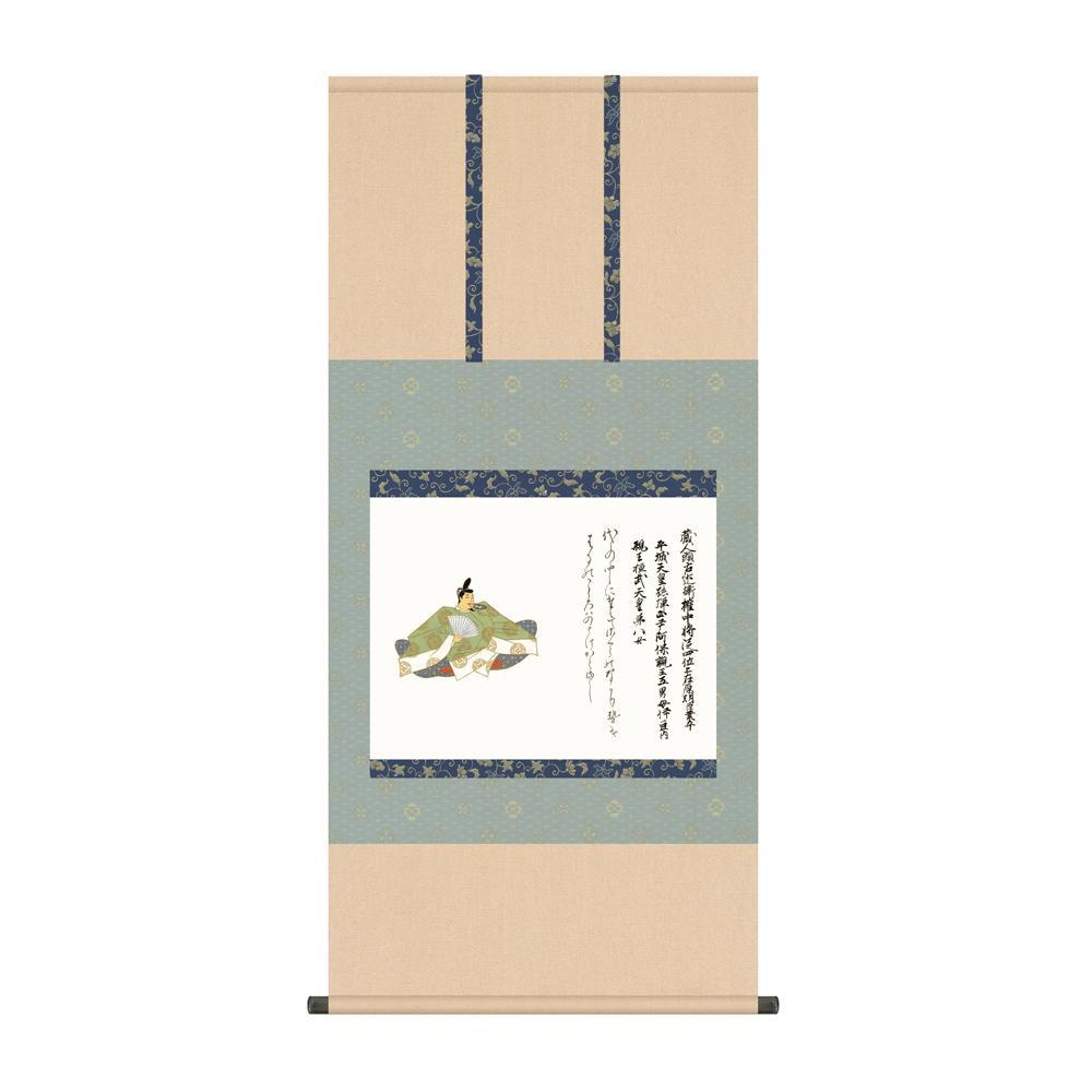 掛軸 佐竹本三十六歌仙「在原業平」 KZ2G9-061 54.5×115cm メーカ直送品  代引き不可/同梱不可