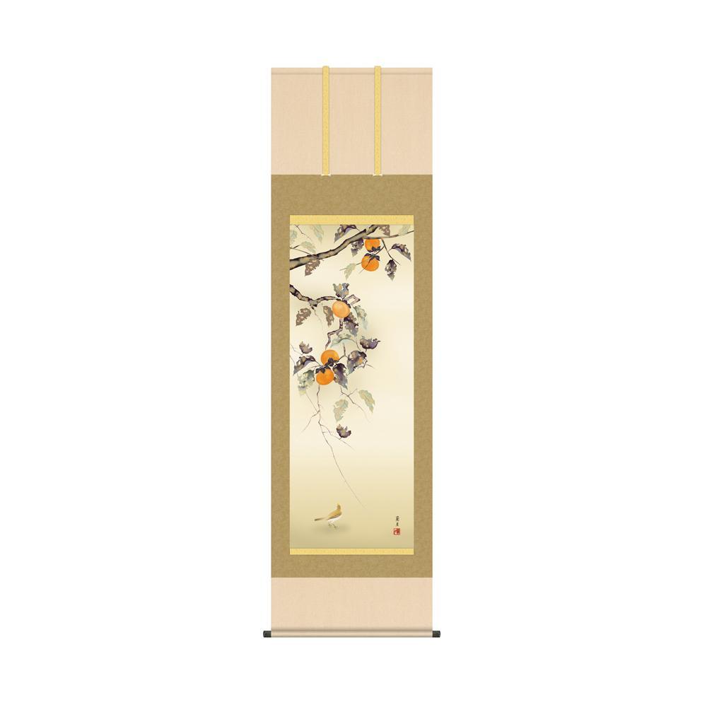 掛軸 吉井蘭月「柿に小鳥」 KZ2A4-138 54.5×190cm メーカ直送品  代引き不可/同梱不可