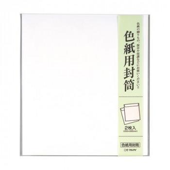 寄せ書きやサインなどの色紙の保存に最適 色紙用封筒 10セット 在庫一掃売り切りセール シキシ-320 メーカ直送品 セール特価品 同梱不可 代引き不可