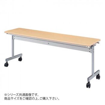オフィス家具 スタックテーブル 75×45×70cm ナチュラル KV7545-NN メーカ直送品  代引き不可/同梱不可