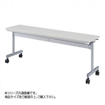 オフィス家具 スタックテーブル 180×45×70cm ネオホワイト KV1845-NW メーカ直送品  代引き不可/同梱不可