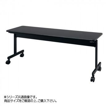 オフィス家具 スタックテーブル 180×60×70cm ブラック KV1860-BK1 メーカ直送品  代引き不可/同梱不可