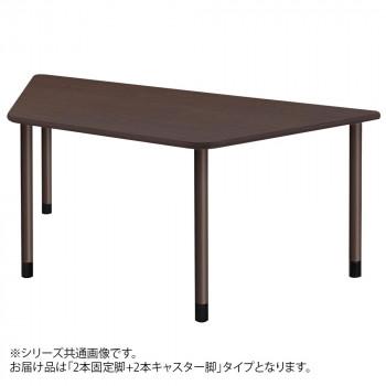 オフィス向け スタンダードテーブル 2本固定脚+2本キャスター脚 ダークブラウン UFT-4KD9018-DB-L2 メーカ直送品  代引き不可/同梱不可