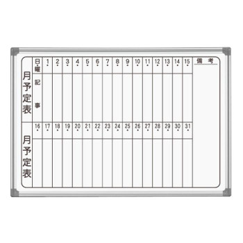 馬印 AXシリーズ 壁掛 月予定表(タテ書き) ホーローホワイトボード W1210×H920 AX23MN メーカ直送品  代引き不可/同梱不可