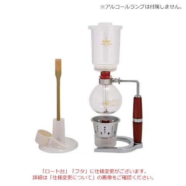 KONO コーノ式コーヒーサイフォン SKD型 2人用 サイフォンガステーブル用 SK-2G メーカ直送品  代引き不可/同梱不可
