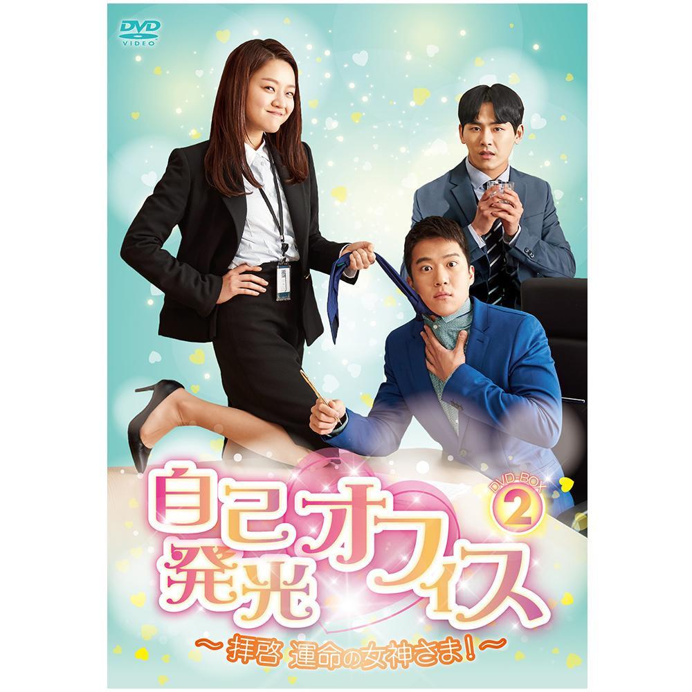 自己発光オフィス~拝啓 運命の女神さま!~ DVD-BOX2 TCED-4085 代引き不可/同梱不可