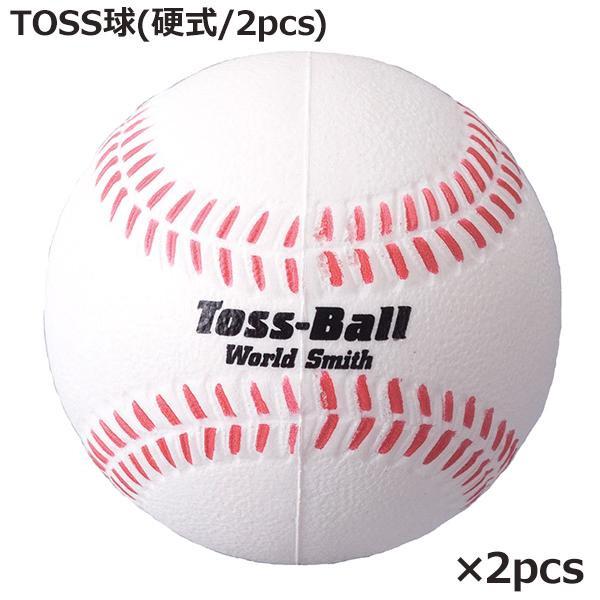 TOSS球(硬式/2pcs) PL72-43 メーカ直送品  代引き不可/同梱不可
