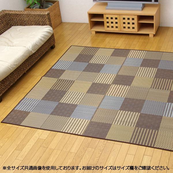 純国産 い草ラグカーペット 『京刺子』 ブラウン 約191×300cm 1706940 メーカ直送品  代引き不可/同梱不可