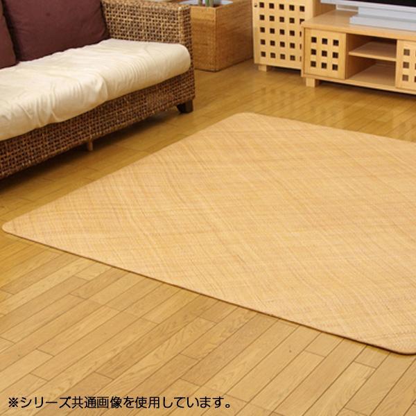 インドネシア産 籐あじろ織りカーペット 『宝麗』 140×200cm 5209650 代引き不可/同梱不可