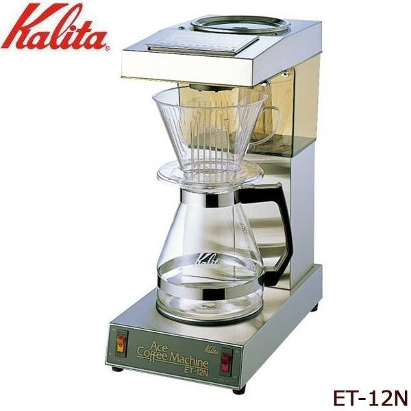 Kalita(カリタ) 業務用コーヒーマシン ET-12N 62009 メーカ直送品  代引き不可/同梱不可