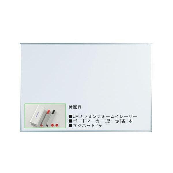 馬印 映写対応ホワイトボード UMボード 1810×1210mm UM46 代引き不可/同梱不可
