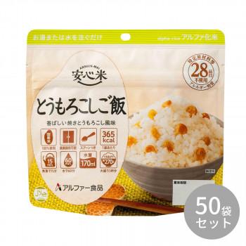 11421624 アルファー食品 安心米 とうもろこしご飯 100g ×50袋 メーカ直送品  代引き不可/同梱不可