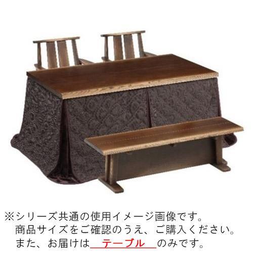 こたつテーブル 日向 180HIQ106 メーカ直送品  代引き不可/同梱不可
