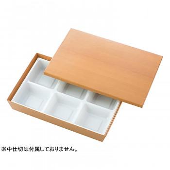 仕出し容器 おもてなし膳 テーパー型貼箱 杉木目 HSH-90-60 100セット メーカ直送品  代引き不可/同梱不可
