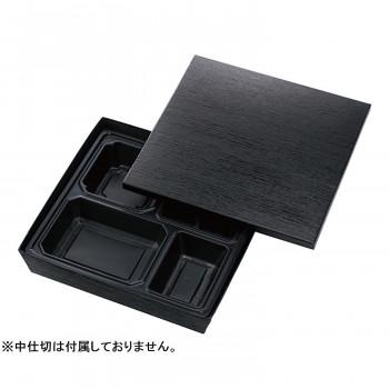 仕出し容器 おもてなし膳 テーパー型貼箱 黒木目エンボス HSH-80-80 100セット メーカ直送品  代引き不可/同梱不可