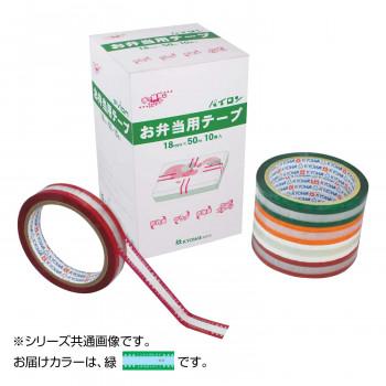 共和 お弁当用テープ 緑 1巻ピロ包装 HZ-F1850GR 10箱 メーカ直送品  代引き不可/同梱不可