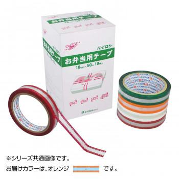共和 お弁当用テープ オレンジ 1巻ピロ包装 HZ-F1850OR 10箱 メーカ直送品  代引き不可/同梱不可