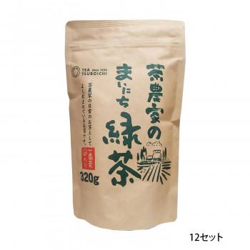 トレンド お得クーポン発行中 毎日のお食事にぴったり つぼ市製茶本舗 茶農家のまいにち緑茶 320g 12セット 同梱不可 代引き不可 メーカ直送品
