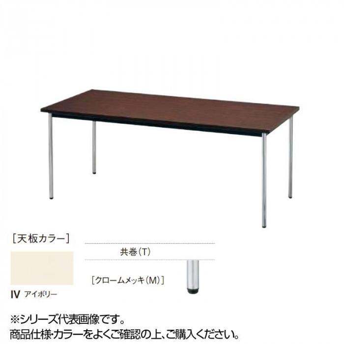 ニシキ工業 AK MEETING TABLE テーブル 天板/アイボリー・AK-7575TM-IV メーカ直送品  代引き不可/同梱不可