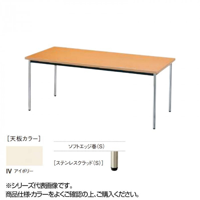 ニシキ工業 AK MEETING TABLE テーブル 天板/アイボリー・AK-0909SS-IV メーカ直送品  代引き不可/同梱不可