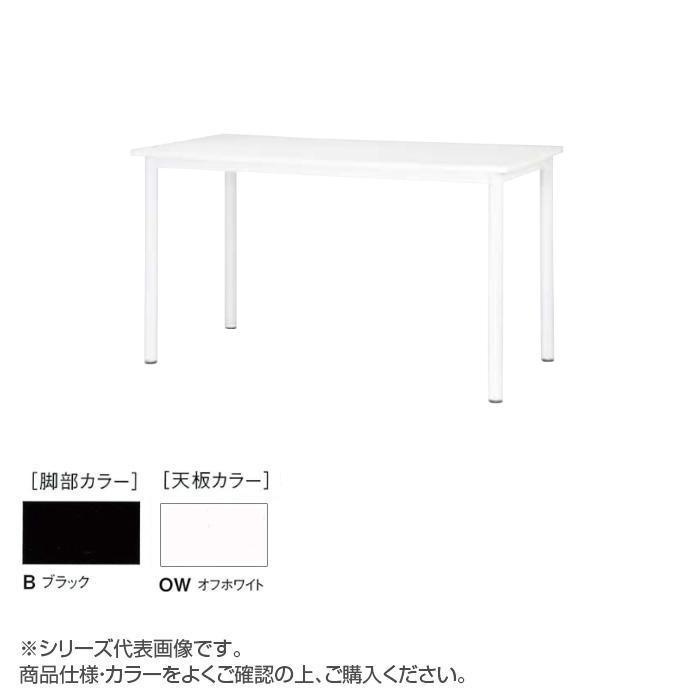 ニシキ工業 STF HIGH TABLE テーブル 脚部/ブラック・天板/オフホワイト・STF-B1275K-OW メーカ直送品  代引き不可/同梱不可