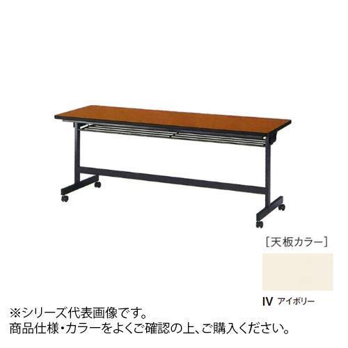 ニシキ工業 LBH STACK TABLE テーブル 天板/アイボリー・LHB-1545-IV メーカ直送品  代引き不可/同梱不可