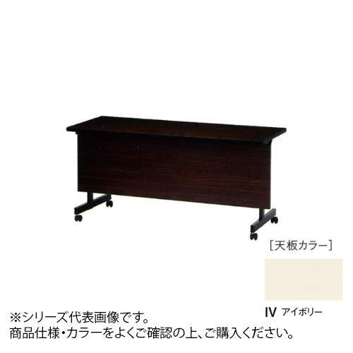 ニシキ工業 LBH STACK TABLE テーブル 天板/アイボリー・LHB-1560P-IV メーカ直送品  代引き不可/同梱不可